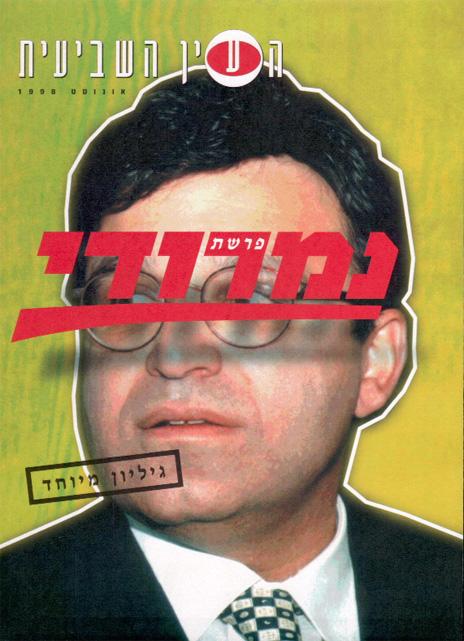 """""""העין השביעית"""": גיליון מיוחד - פרשת נמרודי, אוגוסט 1998"""