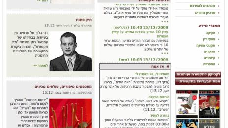 """דף הבית של אתר """"העין השביעית"""" ב-15 לדצמבר 2008, שנת הקמתו (ליחצו להגדלה)"""