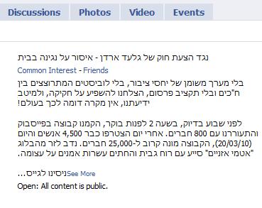 """מתוך דף הפייסבוק נגד """"חוק הרעש"""" (צילום מסך)"""