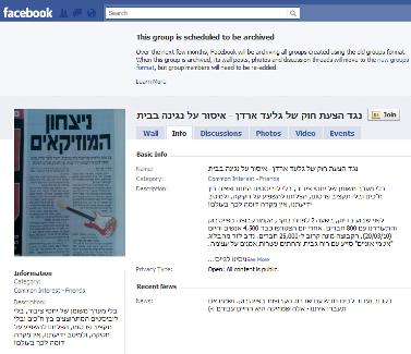 """קבוצת הפייסבוק נגד """"חוק הרעש"""" (צילום מסך)"""
