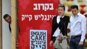 פלסטיני צופה בזוג העומד בעת צפירת הדומייה של יום השואה, היום בירושלים (צילום: נתי שוחט)