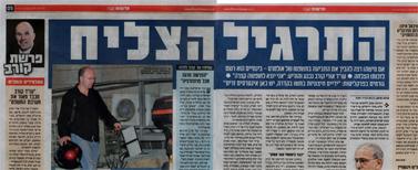"""""""ישראל היום"""", 15.2.10"""