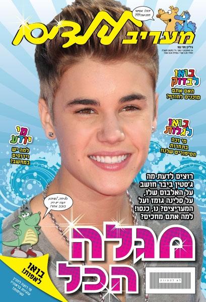 """""""מעריב לילדים"""", אוקטובר 2012"""