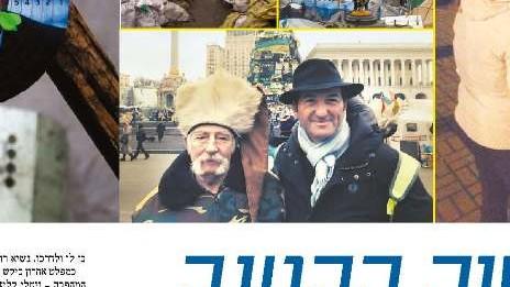 """""""ישראל היום"""", 28.2.14"""