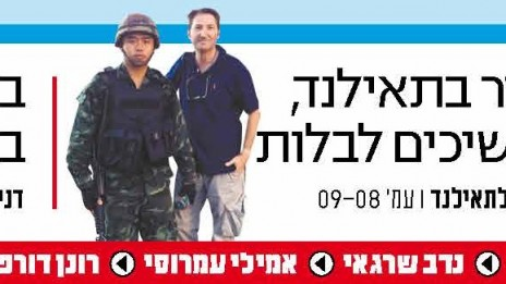 """""""ישראל השבוע"""", 23.5.14"""