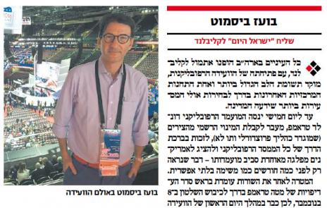 """""""ישראל היום"""", 19.7.2016"""