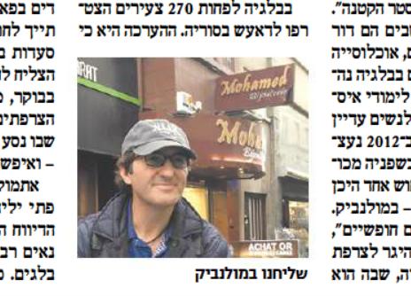 """""""ישראל היום"""", 17.11.15"""