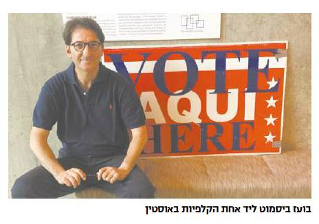 """""""ישראל היום"""", 2.3.2016"""