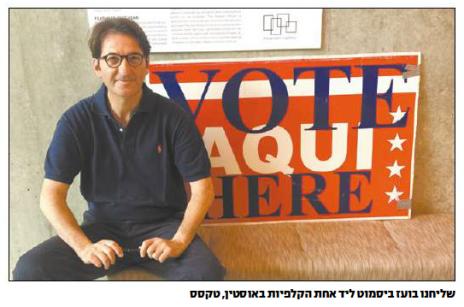 """""""ישראל היום"""", 4.3.2016"""