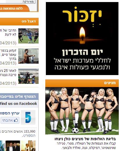 יום הזיכרון באתר ערוץ הספורט (צילום מסך)