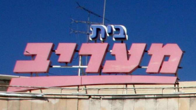 """השמיים מעל בית """"מעריב"""" בתל-אביב (צילום: פלאש 90)"""
