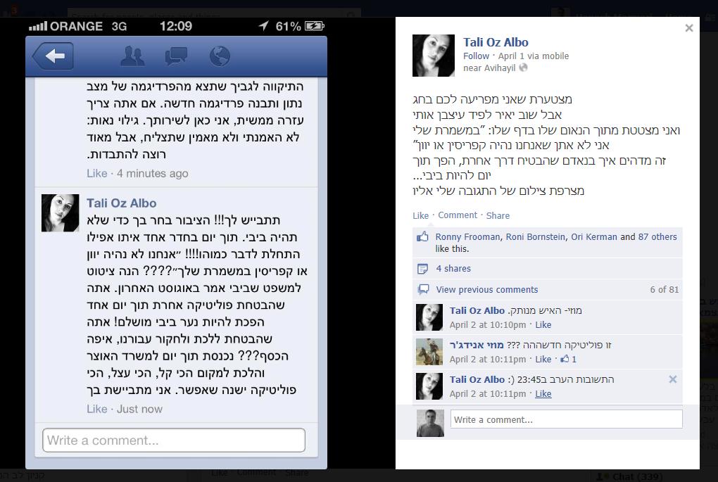 טלי עוז אלבו כותבת בפייסבוק ליאיר לפיד, 1.4.13 (צילום מסך)
