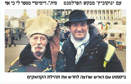 ישראל היום, 26.2.14
