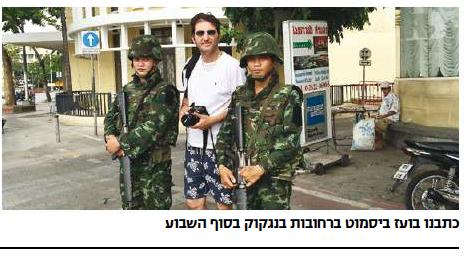 """""""ישראל היום"""", 25.5.14"""