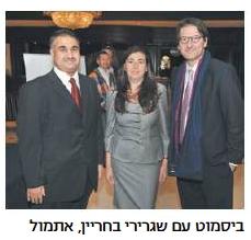 """בועז ביסמוט מצולם בבלגיה לצד שגרירי בחריין. """"ישראל היום"""", 17.5.2012"""