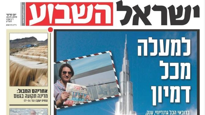 """בועז ביסמוט מצטלם עם גיליון של """"ישראל היום"""" בבורג' דובאי. """"ישראל היום"""", 22.1.10"""