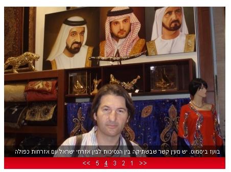 בועז ביסמוט בדובאי, ניוזלטר ישראל היום 22.01.2010