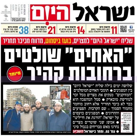 """בועז ביסמוט מצולם לצד מפגינים במצרים. """"ישראל היום"""", 24.11.2011"""
