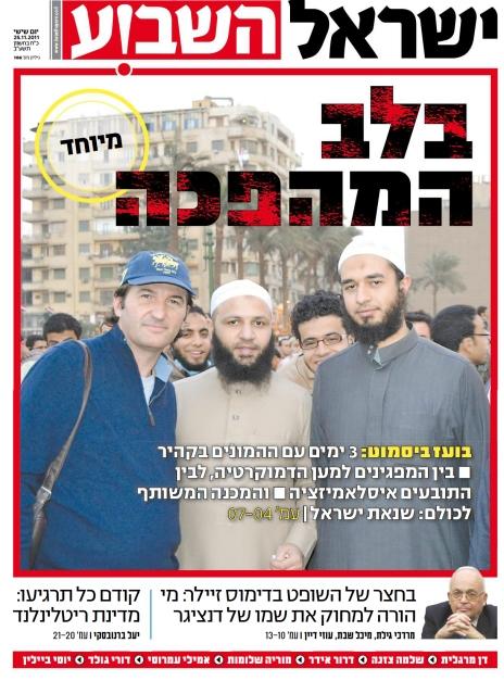 """בועז ביסמוט מצולם לצד מפגינים במצרים. """"ישראל היום"""", 25.11.2011"""