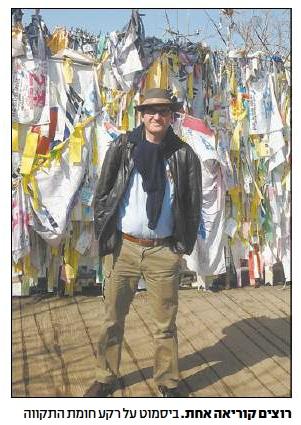 """בועז ביסמוט מצולם על רקע חומת התקווה בדרום קוריאה, מוסף """"ישראל השבוע"""", 12.4.13"""