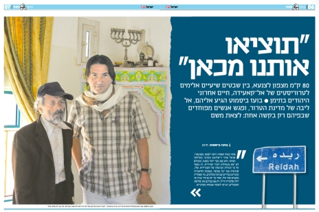 """בועז ביסמוט בתימן. """"ישראל היום"""", 29.3.2010"""