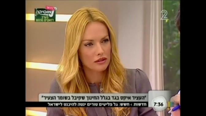 גלית גוטמן, מגישת תוכנית בוקר בערוץ 2 (צילום מסך)