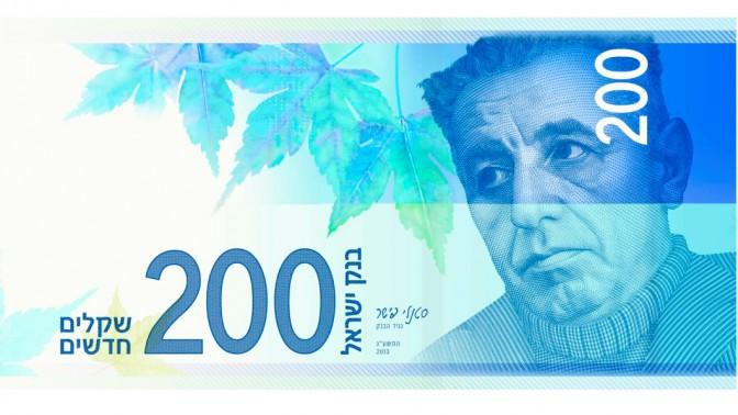 שטר כסף חדש עליו מוטבעת דמותו של המשורר נתן אלתרמן