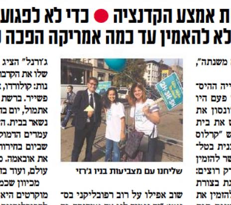 """""""ישראל היום"""", 5.11.14"""