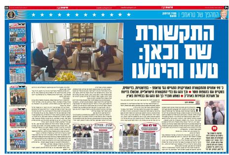 """""""ישראל היום"""", 10.11.2016"""