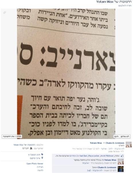 """יותם וקס מציג לחיים לוינסון את הכתבה ב""""הארץ"""", 21.4.2013"""
