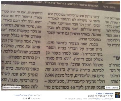חיים לוינסון בפייסבוק נגד ישראל היום, 21.4.2013