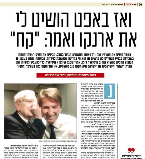 בועז ביסמוט מצולם עם וורן באפט בנברסקה. ישראל היום, 3.5.2013