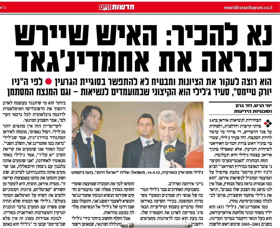 """בועז ביסמוט מצולם לצד סעיד ג'לילי. """"ישראל היום"""", 30.5.2013"""