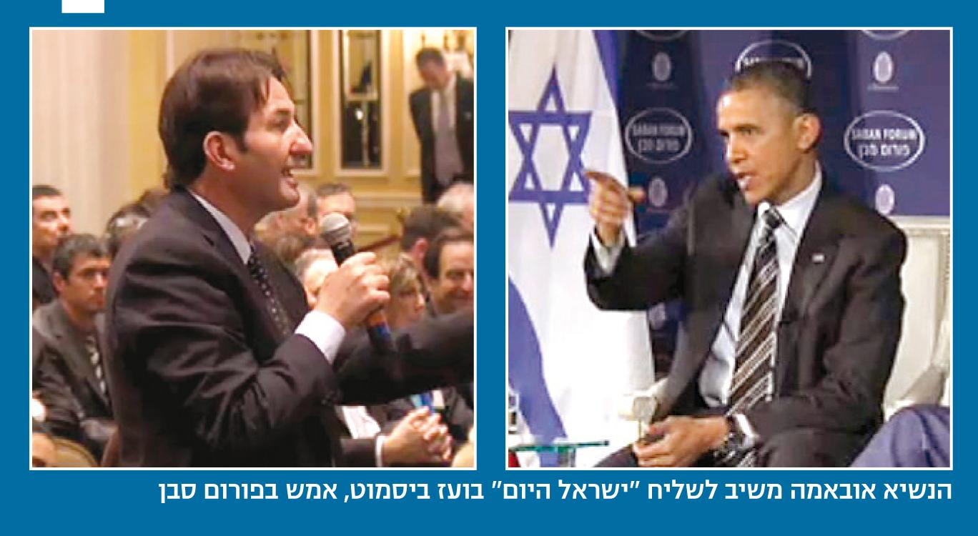 """""""ישראל היום"""", 8.12.2013"""