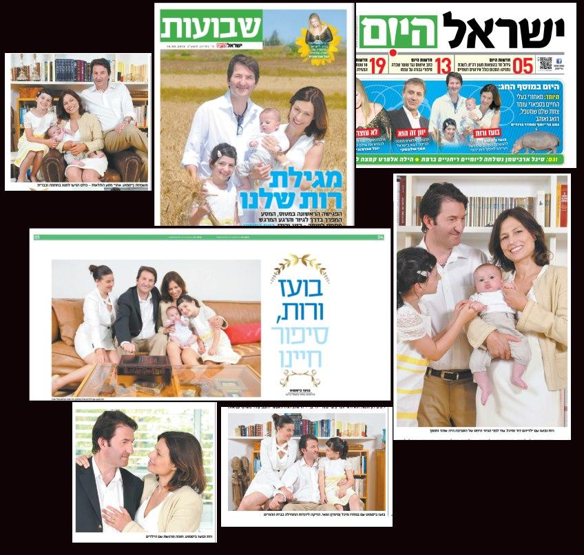 בועז ביסמוט ובני משפחתו. ישראל היום, 14.5.2013