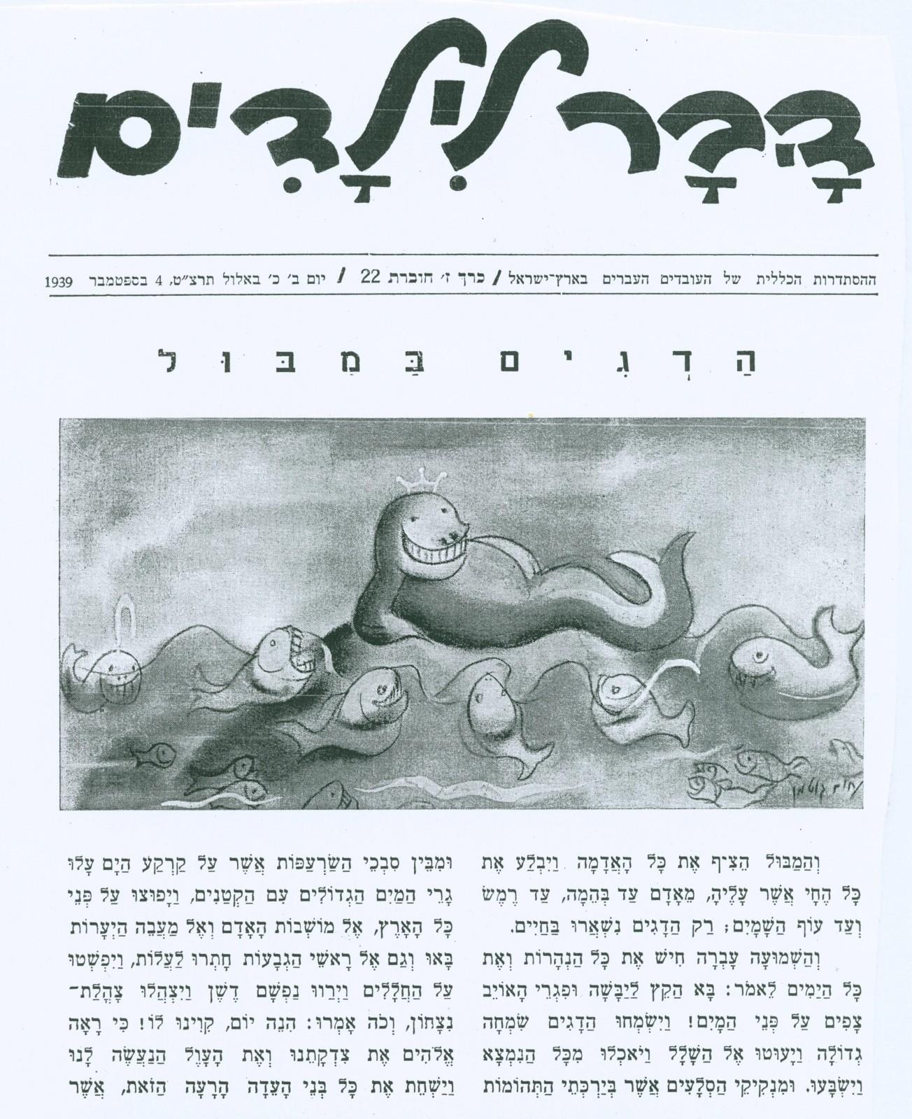 (מוזיאון נחום גוטמן לאמנות, נווה-צדק, תל-אביב)