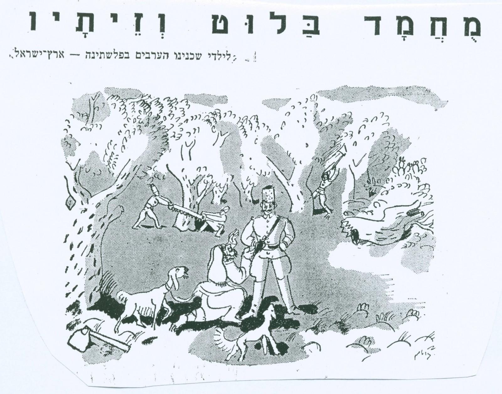 """""""דבר לילדים"""", 29.10.36 (מוזיאון נחום גוטמן לאמנות, נווה-צדק, תל-אביב)"""
