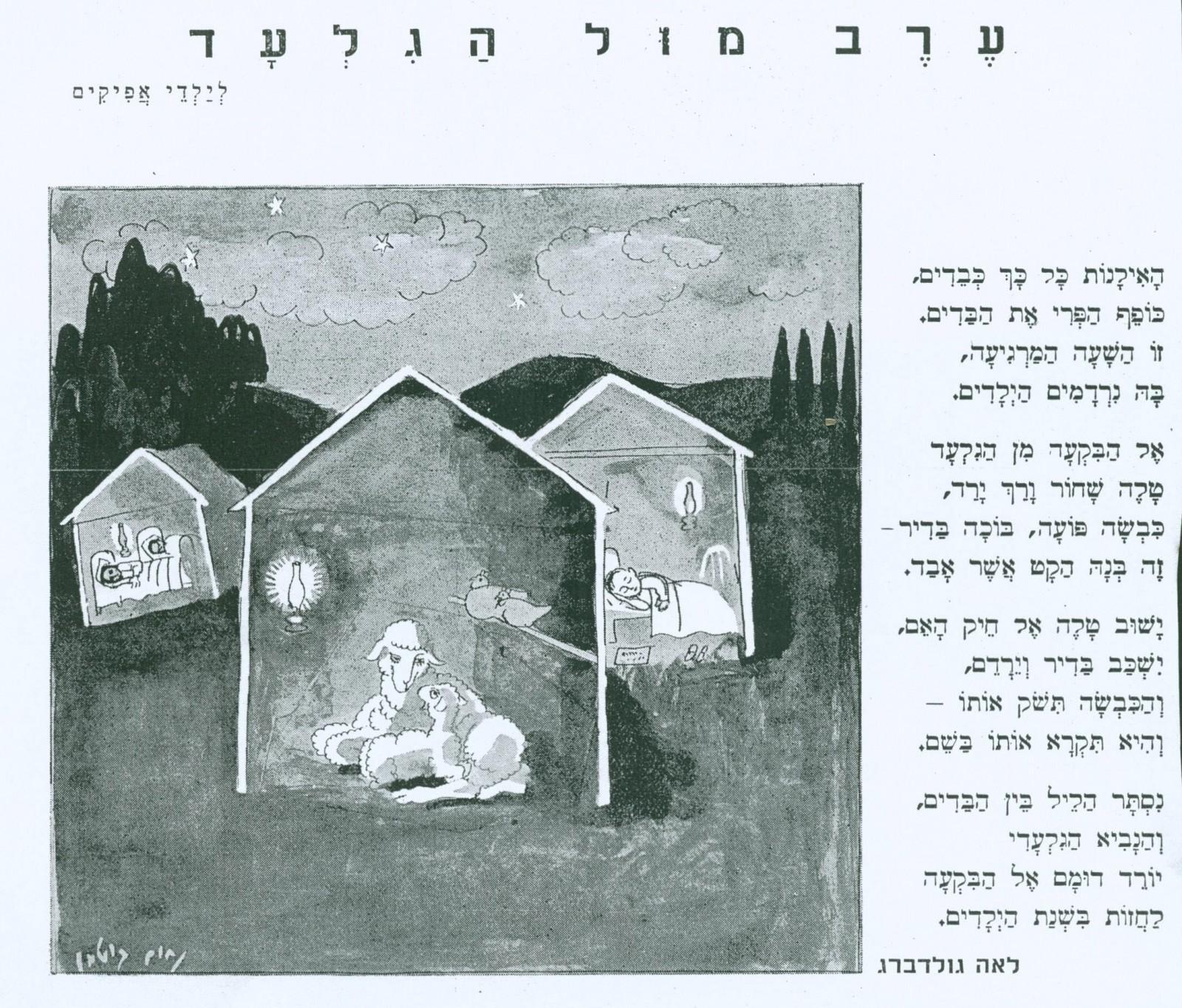 """""""דבר לילדים"""", 20.1.38 (מוזיאון נחום גוטמן לאמנות, נווה-צדק, תל-אביב)"""