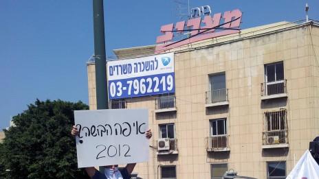 """הפגנת עיתונאי """"מעריב"""" נגד הבעלים נוחי דנקנר ועופר נמרודי מול בית """"מעריב"""". ספטמבר 2012 (צילום: """"העין השביעית"""")"""