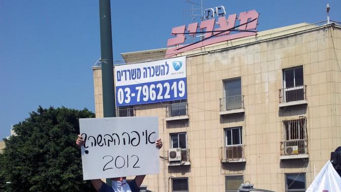"""הפגנת עיתונאי """"מעריב"""" נגד הבעלים נוחי דנקנר ועופר נמרודי, מול בית """"מעריב"""". ספטמבר 2012 (צילום: """"העין השביעית"""")"""