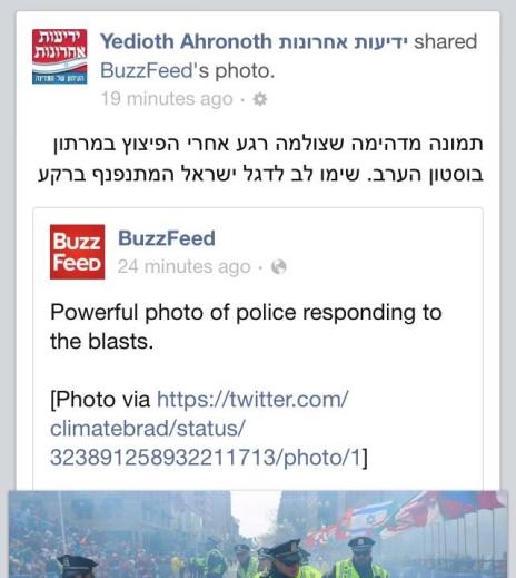 דיווח על הפיגוע בבוסטון בדף הפייסבוק של ידיעות אחרונות, 15.4.2013