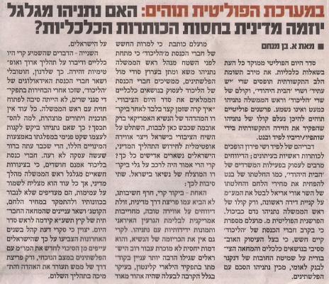 """הטור של א. בן מנחם בעיתון """"הפלס"""", 19.4.2013"""