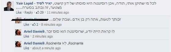 יאיר לפיד מספיד בפייסבוק את אמנון דנקנר ומזהה בטעות את רוסיננטה כסוסה, 2013