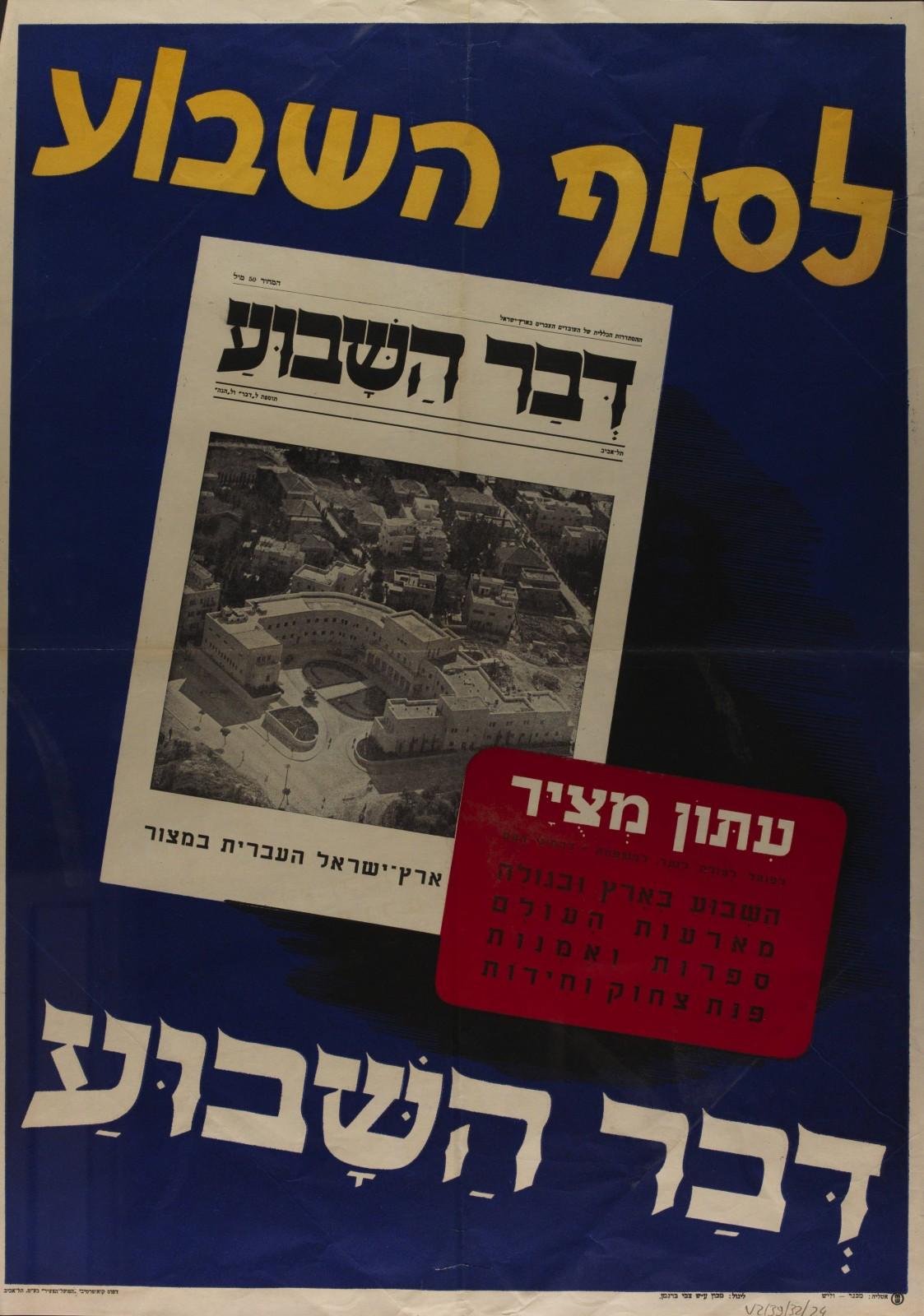 """כרזה לקידום מוסף """"דבר השבוע"""", יולי 1946"""