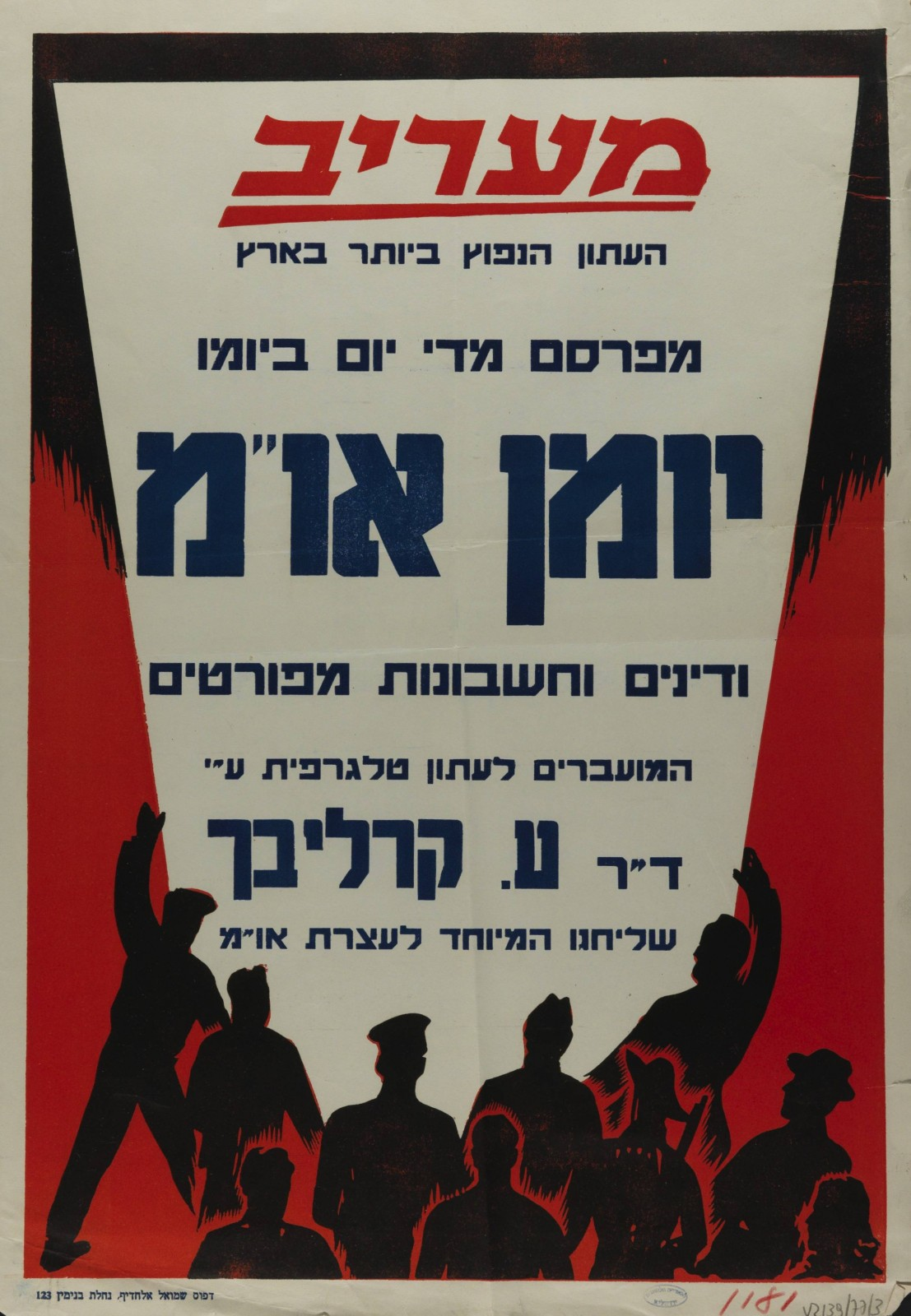 """כרזת """"מעריב"""" לקידום דיווחי קרליבך מפריז, 1948"""