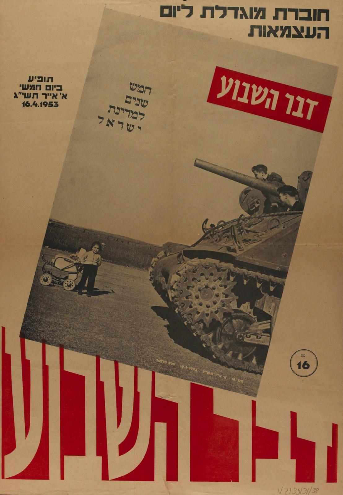 """כרזת """"דבר השבוע"""", לרגל גיליון יום העצמאות 1953"""