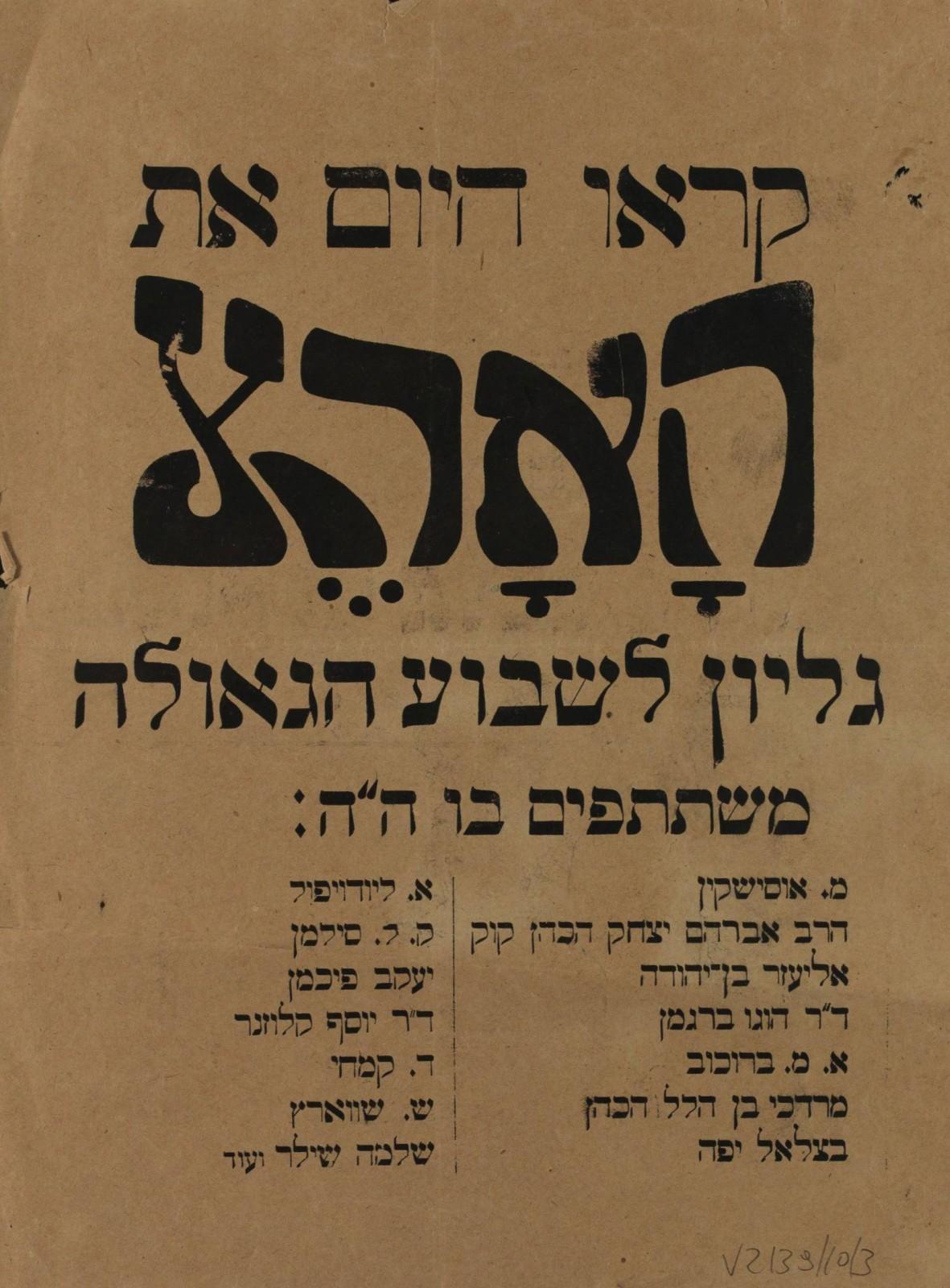 """כרזת """"הארץ"""" לרגל """"שבוע הגאולה"""",  1920 (אוסף הספרייה הלאומית)"""