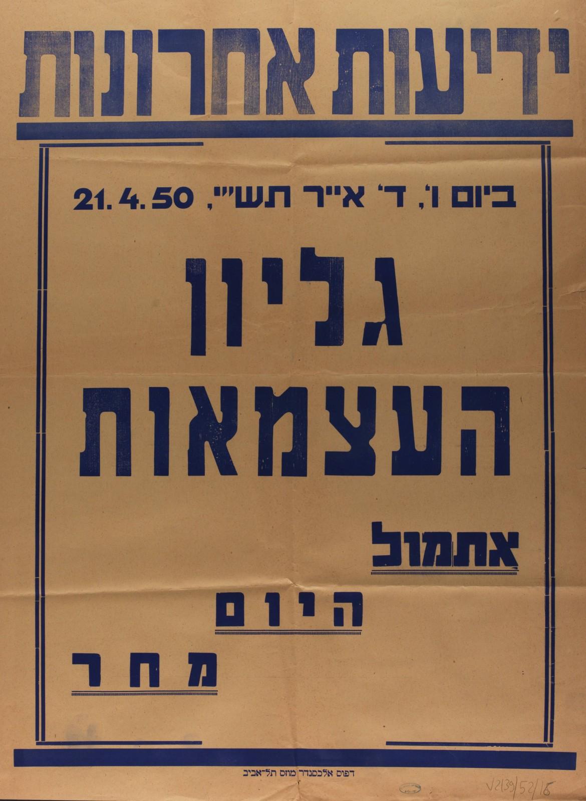 """כרזת """"ידיעות אחרונות"""" לרגל יום העצמאות 1950"""