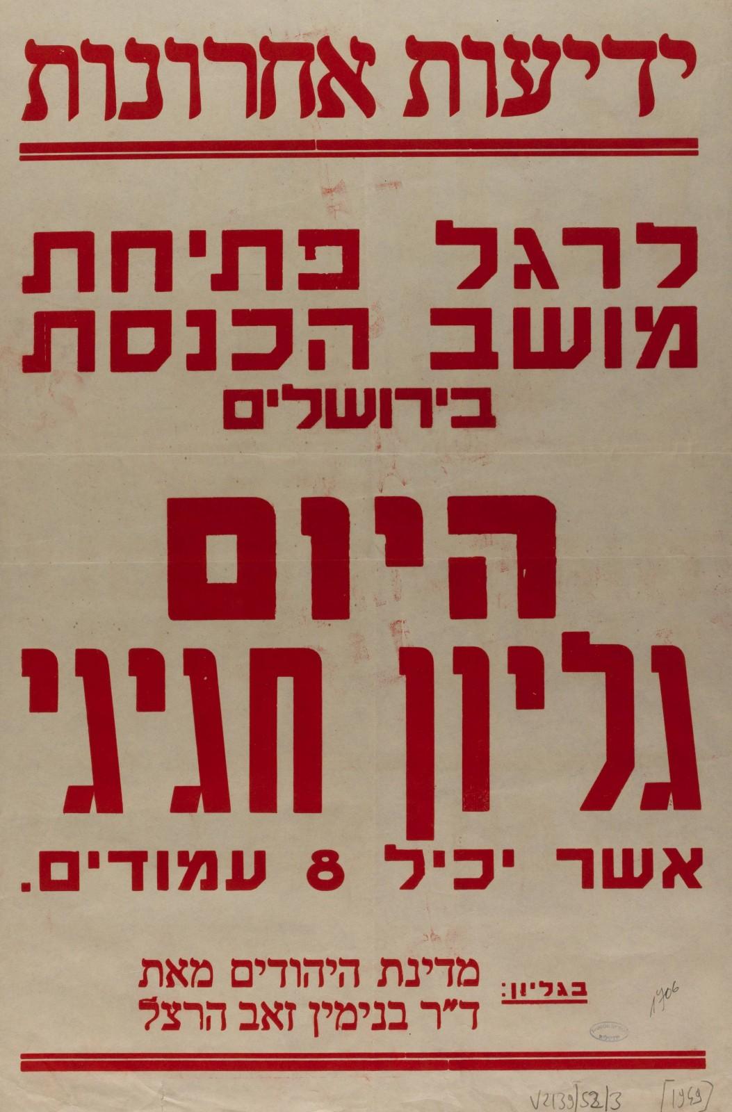"""כרזת """"ידיעות אחרונות"""" לרגל פתיחת מושב הכנסת הראשונה, 1949"""