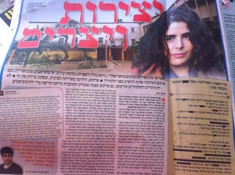 ידיעות אחרונות מדווח על השירה של נעם פרתום, 30.4.2013